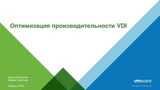 Оптимизация производительности  VDI