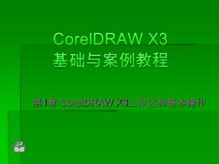 CorelDRAW X3  基础与案例教程