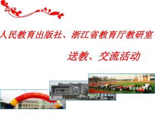 人民教育出版社、浙江省教育厅教研室