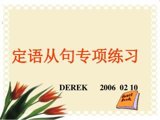 定语从句专项练习 DEREK      2006  02 10