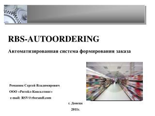 Автоматизированная система формирования заказа