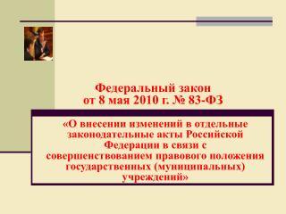 Федеральный закон  от 8 мая 2010 г. № 83-ФЗ