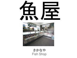 さかなや Fish Shop