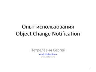Опыт использования  Object Change Notification