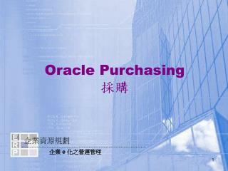 Oracle Purchasing 採購