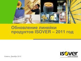 Обновление линейки продуктов  ISOVER  – 2011 год