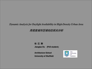 Dynamic Analysis for Daylight Availability in High-Density Urban Area 高密度城市区域动态采光分析