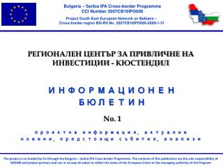 Project South East European Network on Balkans –