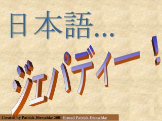 日本語 ...