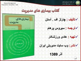 Disease Management Preparation: Varzeshkar  .  Hadi
