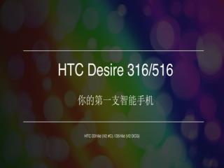 HTC 516D产品资料