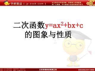 二次函数 y=ax 2 +bx+c 的图象与性质