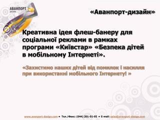 avanport-design • Тел./Факс: (044) 201-01-05 • Е-mail:  sales@avanport-design