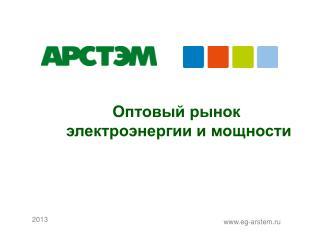 Рекомендации по выбору технических решений для АИИС ОРЭ э