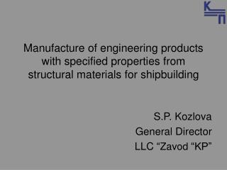 "S.P. Kozlova General Director LLC "" Zavod ""KP"""