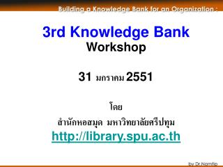 http :// dllibrary . spu . ac . th : 8080 / dspace /