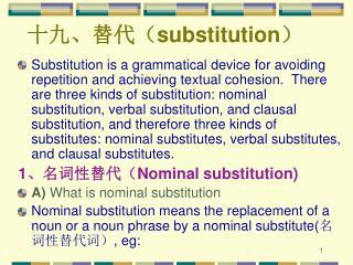 十九、替代( substitution)