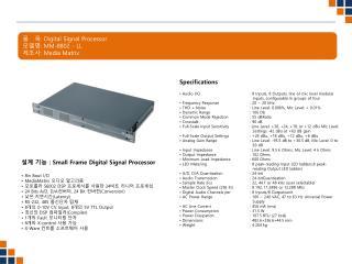 품   목 :  Digital Signal Processor 모델명 :  MM-8802 - LL 제조사 :  Media  Matrix