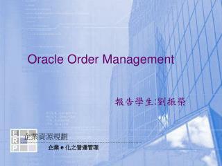 Oracle Order Management