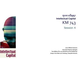 ทุนทางปัญญา Intellectual Capital  KM 743 Session 4