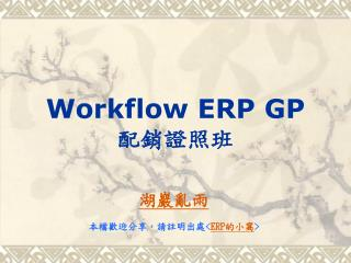 Workflow ERP GP ?????