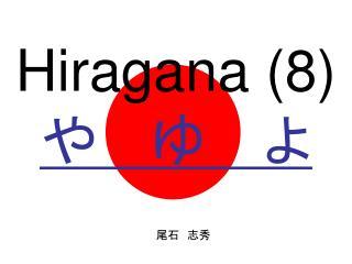 Hiragana (8) や  ゆ  よ