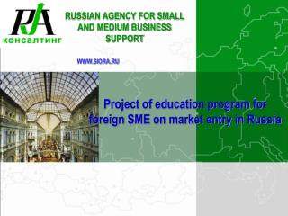 Project of education program for foreign SME on market entry in Russia