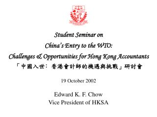 Student Seminar on China's Entry to the WTO: Challenges & Opportunities for Hong Kong Accountants