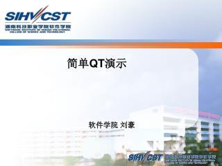 软件学院 刘豪