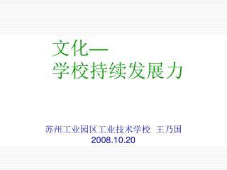 苏州工业园区工业技术学校 SIP Industrial Technology School