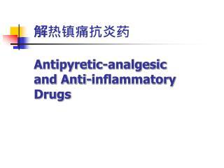解热镇痛抗炎药 Antipyretic-analgesic  and Anti-inflammatory Drugs