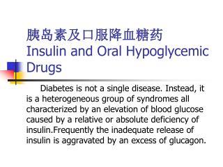 胰岛素及口服降血糖药 Insulin and Oral Hypoglycemic Drugs