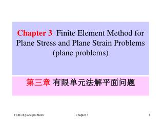 Chapter 3   Finite Element Method for Plane Stress and Plane Strain Problems (plane problems)