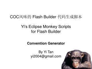 COC 风味的  Flash Builder  代码生成脚本 Yi's Eclipse Monkey Scripts  for Flash Builder