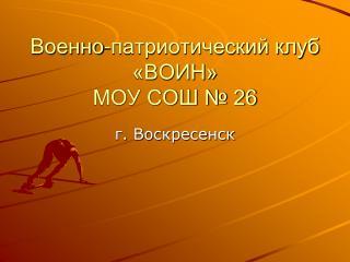 Военно-патриотический клуб «ВОИН» МОУ СОШ № 26