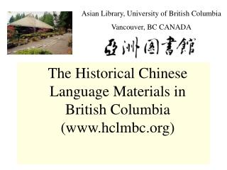 Asian Library, University of British Columbia Vancouver, BC CANADA
