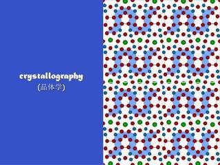 crystallography ( 晶体学 )