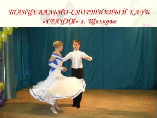 ТАНЦЕВАЛЬНО-СПОРТИВНЫЙ КЛУБ  «ГРАЦИЯ» г. Щелково