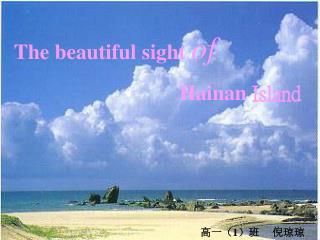 The beautiful sight  of                                Hainan  Island