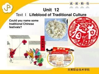 Unit  12 Text  I    Lifeblood of Traditional Culture