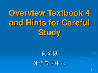 Overview Textbook 4 and Hints for Careful Study 夏纪梅 外语教学中心