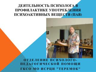 Деятельность психолога в профилактике употребления  Психоактивных  веществ  ( пав )