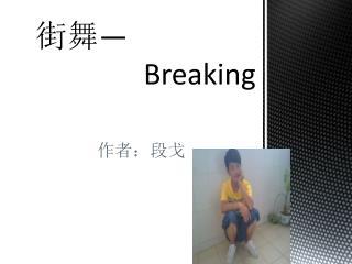 街舞 —               Breaking
