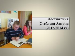 Достижения Стеблева Антона (2012-2014  гг )