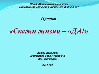 Автор проекта: Шенгарова Вера Яковлевна Зав. филиалом 2014 год
