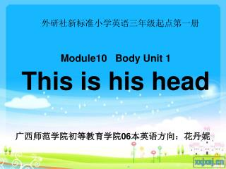 Module10   Body Unit 1 This is his head