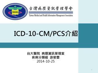 ICD-10 - CM/PCS 介紹