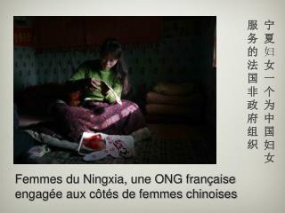 Femmes du Ningxia, une ONG fran aise engag e aux c t s de femmes chinoises