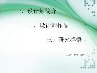 一、设计师简介 二、设计师作品 三、研究感悟 环艺 1135 班  周胜