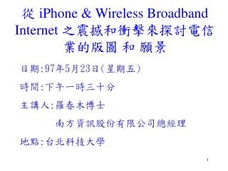從  iPhone & Wireless Broadband Internet  之震撼和衝擊來探討電信業的版圖 和 願景